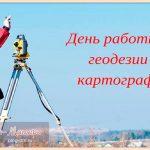 День-работников-геодезии-и-картографии