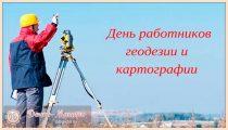 День работников геодезии и картографии – поздравления в стихах и прозе