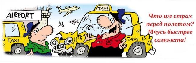 День-таксиста