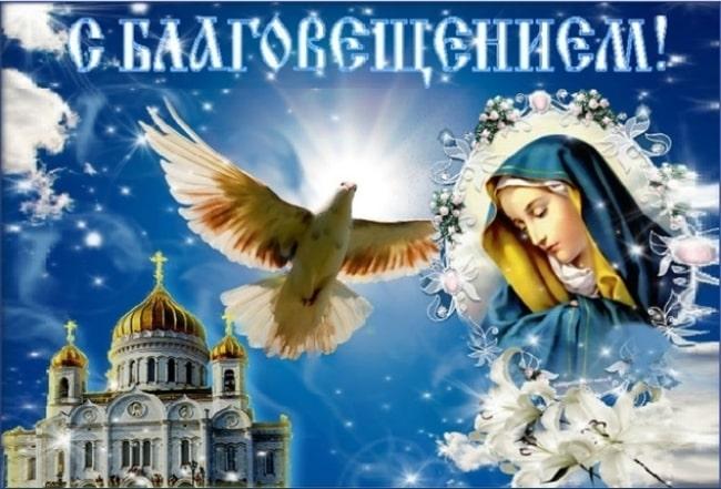 благовещение-пресвятой-богородицы-картинка
