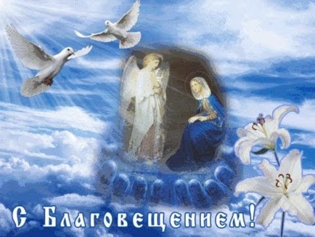 благовещение-пресвятой-богородицы-красивая-открытка