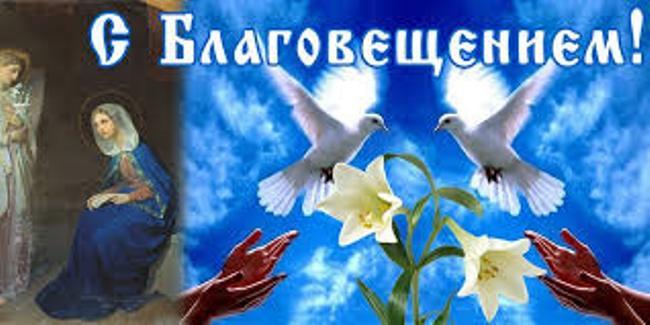 благовещение-пресвятой-богородицы-открытка-с-поздравлениями