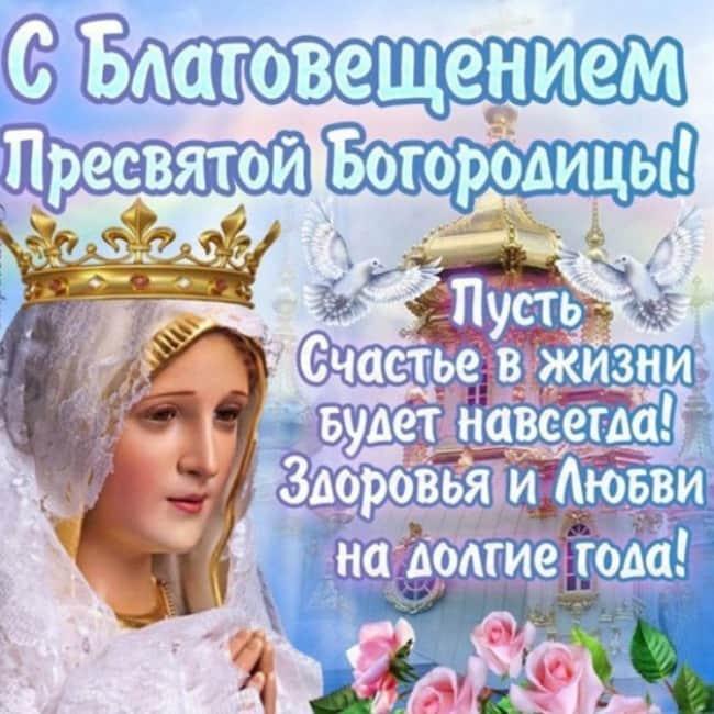 благовещение-пресвятой-богородицы-поздравление