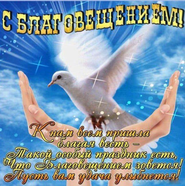 благовещение-пресвятой-богородицы-поздравления-с-праздником