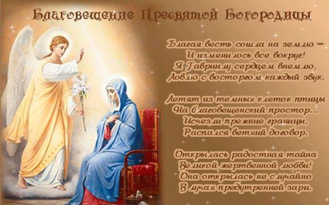 благовещение-пресвятой-богородицы
