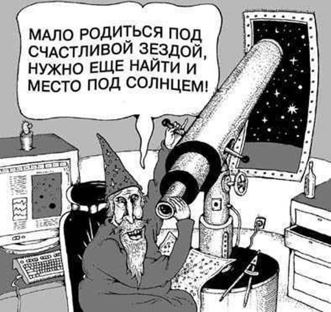 день-астрологии-картинки