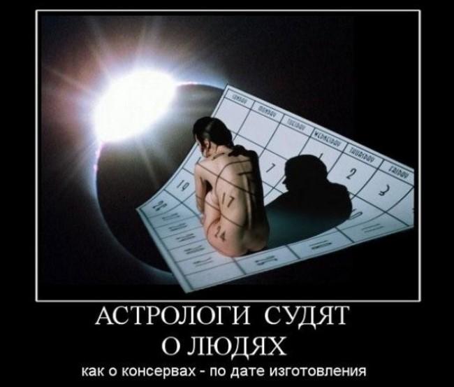 день-астрологии-открытки