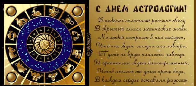 день-астрологии