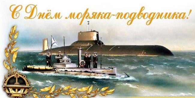 день-моряка-подводника-красивые-картинки