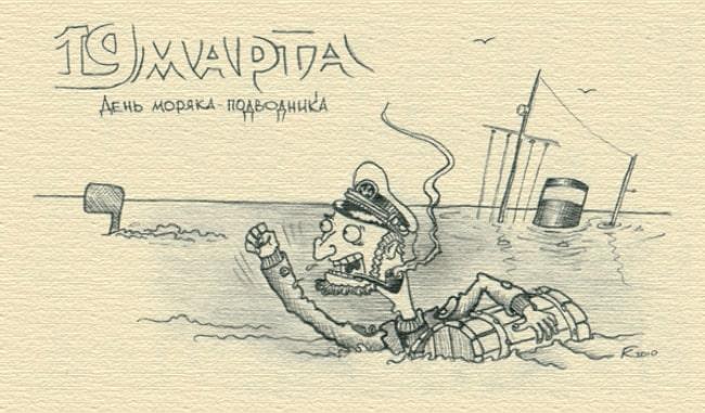 день-моряка-подводника-поздравление