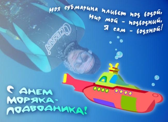 день-моряка-подводника-прикольные-картинки
