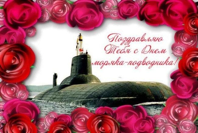 день-моряка-подводника-прикольные-открытки