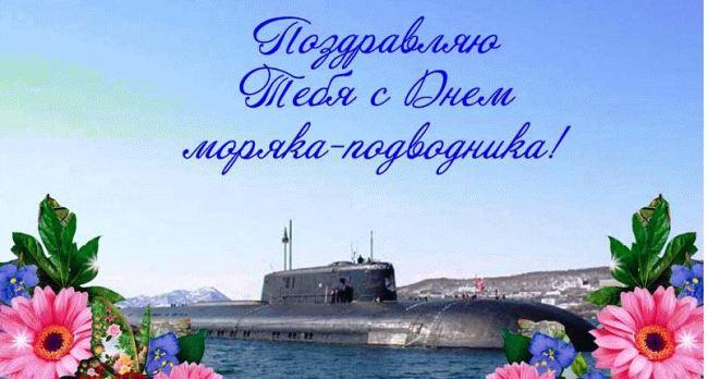 день-подводника