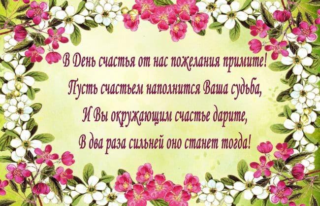 день-счастья