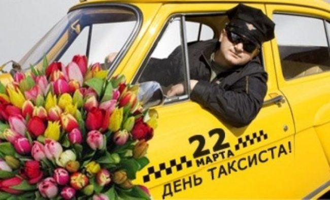 день-таксиста-картинка-прикол