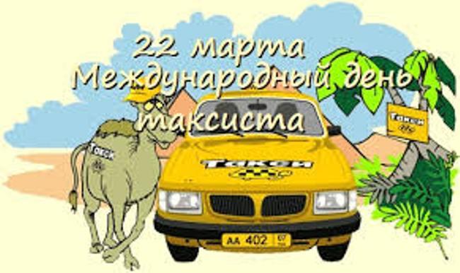 день-таксиста-смешная-картинка