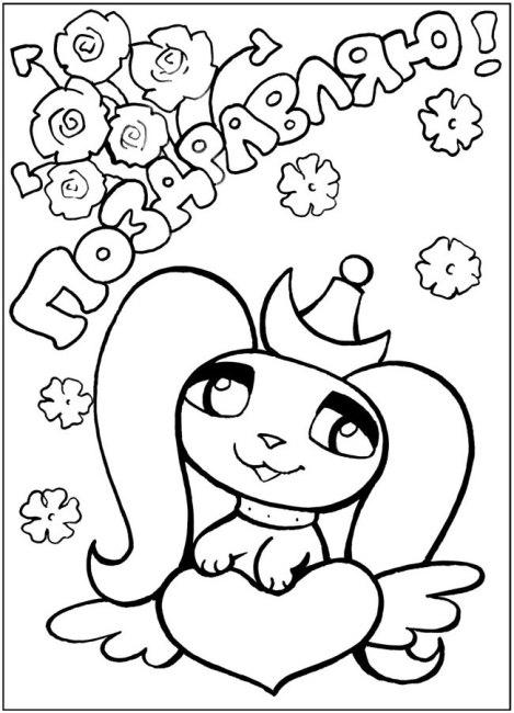 детское-поздравление-8-марта-для-срисовки