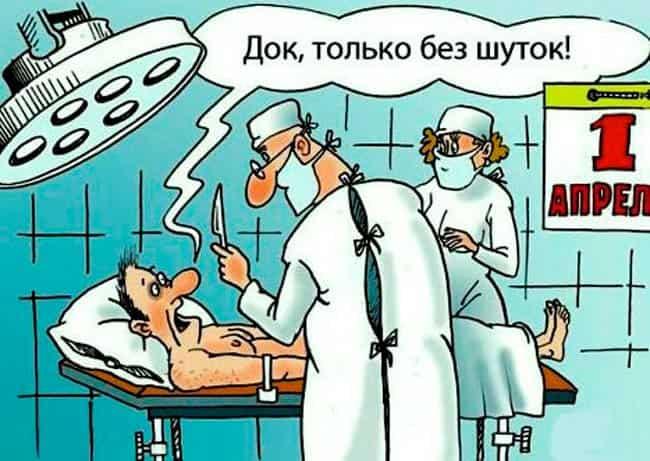 доктор-только-без-шуток