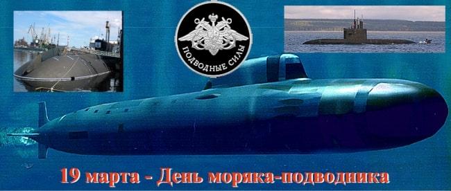 картинка-день-моряка-подводника