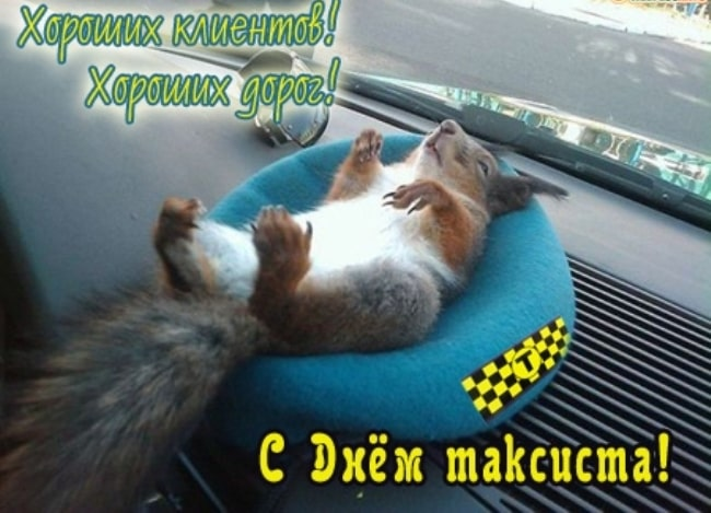 картинка-день-таксиста
