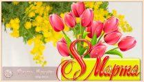 Красивые картинки и открытки на 8 Марта для женщин