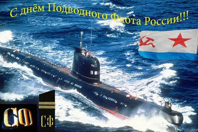 картинки-на-день-подводника