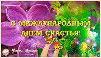 Картинки и открытки на международный день счастья