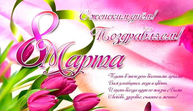 коллектив-женский-с-праздником