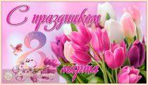 Короткие поздравления с 8 Марта для женщин