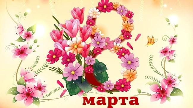 красивая-картинка-с-8-марта
