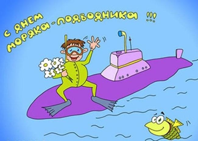 красивые-картинки-день-моряка-подводника