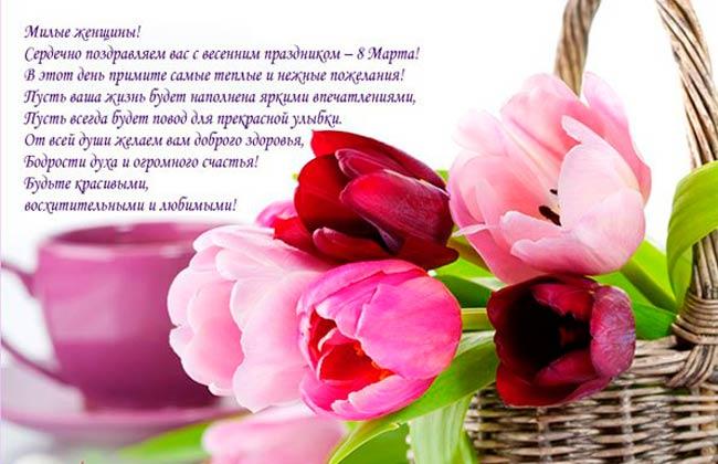 милых-женщин-с-праздником