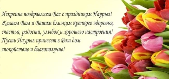 Открытка, открытка с поздравлением праздника навруз
