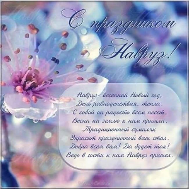 навруз-поздравления-открытка