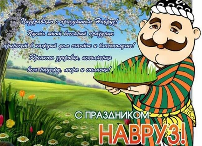 навруз-поздравления-открытки