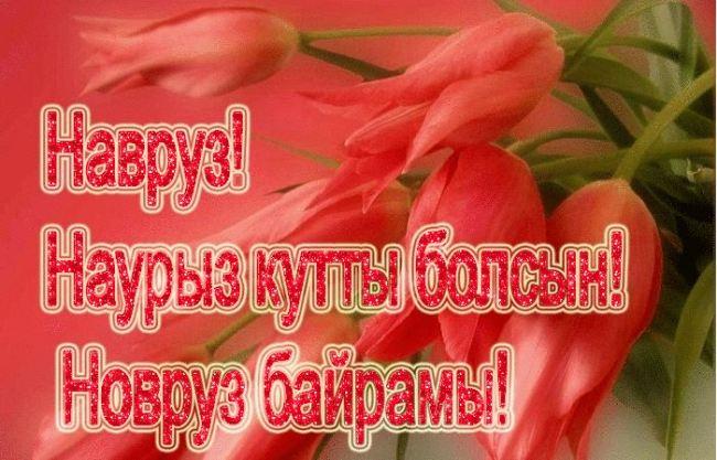 навруз-праздник