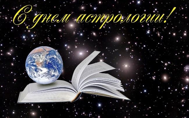 октрытка-всемирный-день-астролога