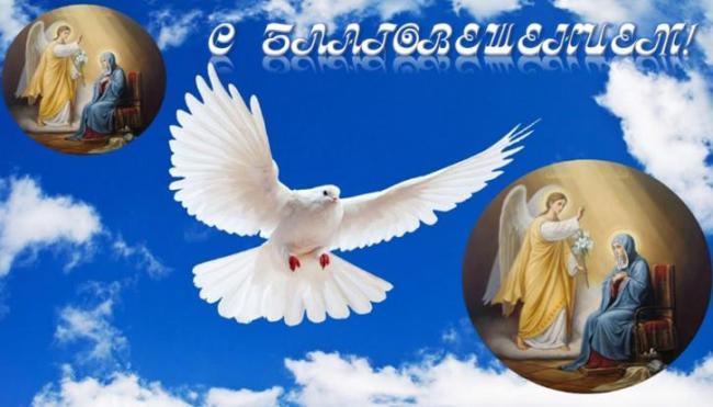 открытка-благовещение-пресвятой-богородицы