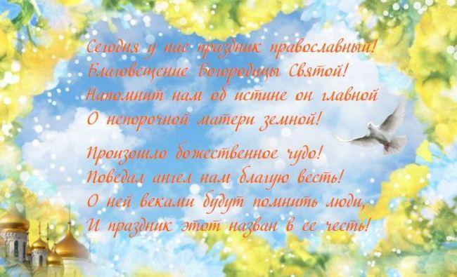 открытки-благовещение-пресвятой-богородицы