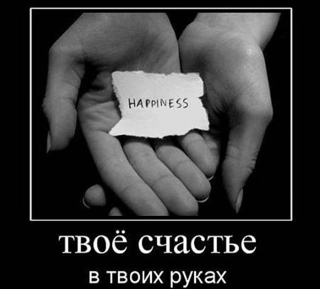 открытки-день-счастья