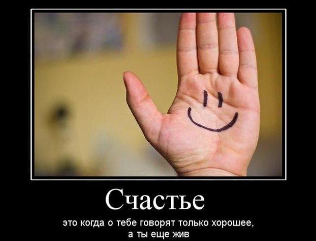 поздравить-день-счастья