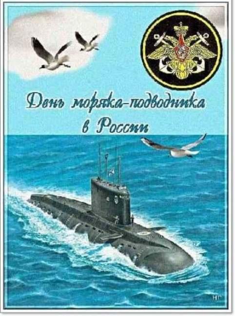 поздравление-день-моряка-подводника