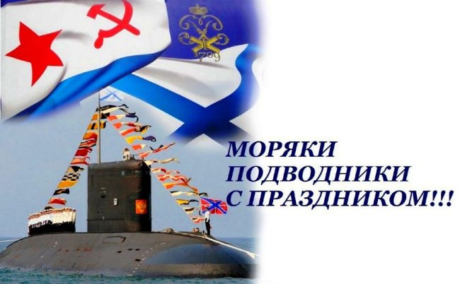 поздравление-с-днем-подводника