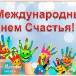 поздравления-на-день-счастья
