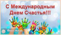 День Счастья: 45 поздравлений на международный праздник