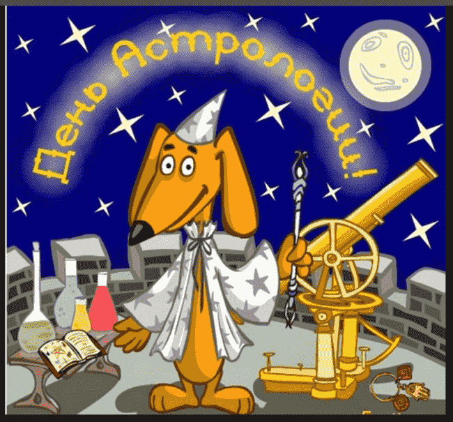 поздравления-с-днем-астролога