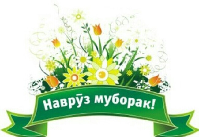 поздравления-с-праздником-навруз