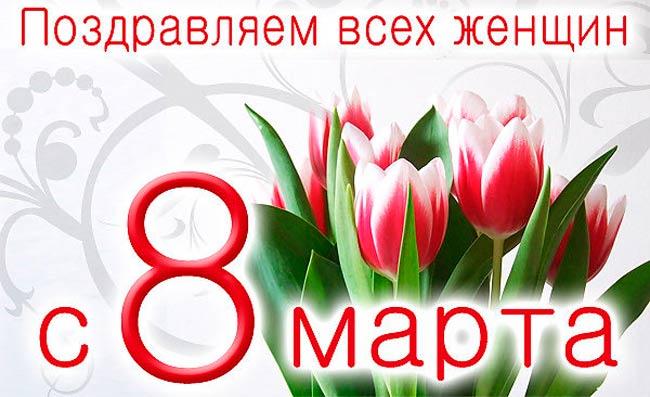 поздравляем-с-8-марта-женщин