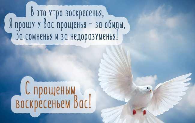 прощеное-воскресенье-красивая-открытка