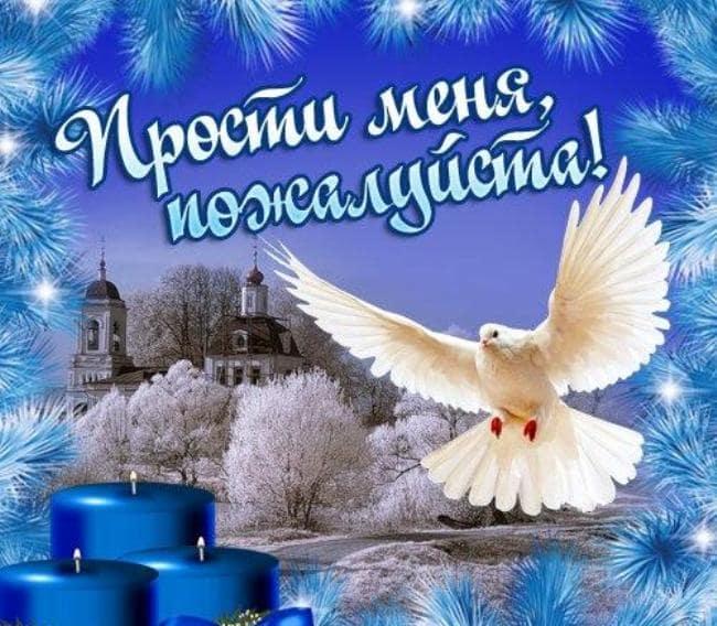 прощеное-воскресенье-открытка-голуби